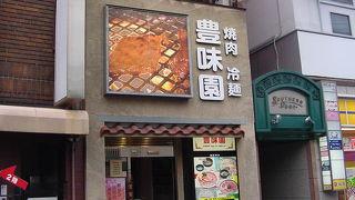 豊味園 西中島店