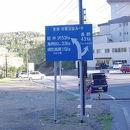 万座ハイウェイ (浅間-白根火山ルート)