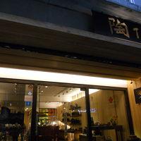 陶作坊 (台北シェラトン店)