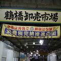 写真:鶴橋高麗市場