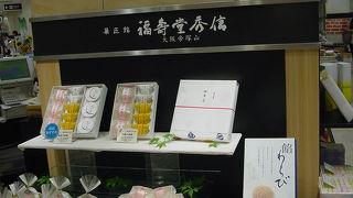 福壽堂秀信 京阪百貨店モール京橋店
