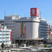 駅からすぐの大型デパート。