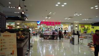 イトーヨーカドー 食品館 (三里屯店)