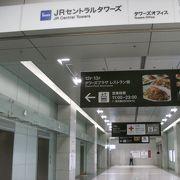 名古屋駅に併設されていて 多くの飲食店で楽しめます。