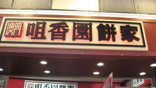 咀香園餅家 (大三巴街9号店)