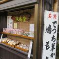 写真:双鳩堂詩仙堂茶店