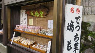 双鳩堂詩仙堂茶店