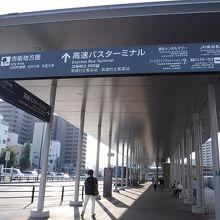 高松駅前バスターミナル (高速バス)