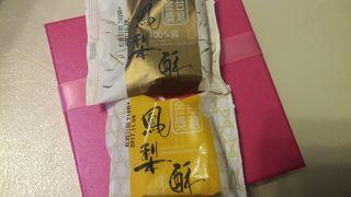 郭元益食品 (中山店)