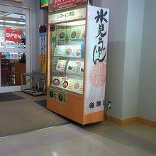 宇奈月駅喫茶