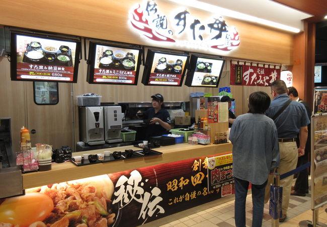 伝説のすた丼屋 談合坂SA(下り線)店