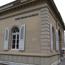スイスブランド博物館