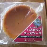 実は美味しい、オリジナルハスカップチーズケーキ!