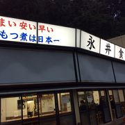 宣伝文句は まるで YOSHINOYAさん。