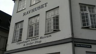 ハウスオブアンバー/コペンハーゲン琥珀博物館