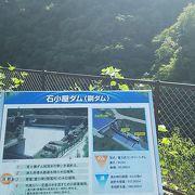 宮ヶ瀬ダムの下流に。