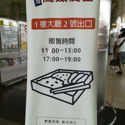 桃園空港から台中・台南・高雄へ直接移動する際に利用する駅