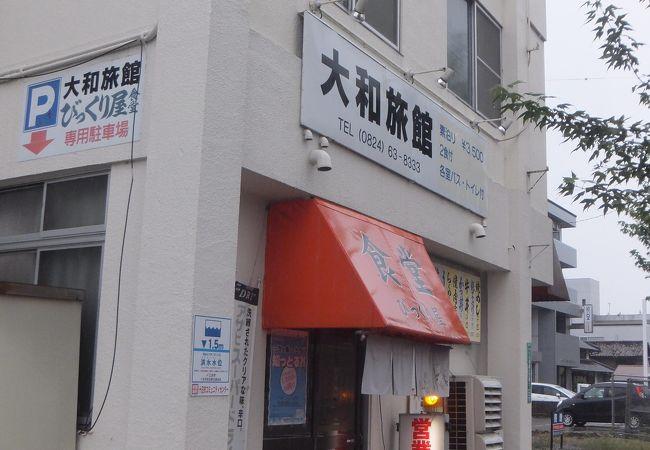 びっくり屋飲食店