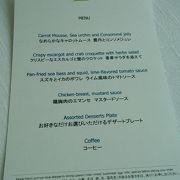 結婚記念日にいくレストラン