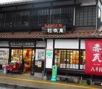 倉吉ふるさと物産館(赤瓦8号館)