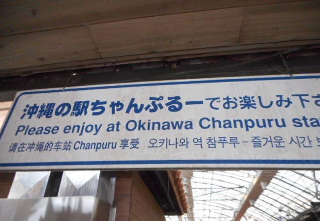 沖縄の駅 ちゃんぷるー