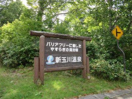 新玉川温泉 写真