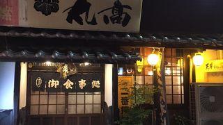 丸高 中央新町店