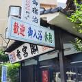 昭和レトロ感漂う100%源泉かけ流しの温泉宿