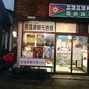 岳温泉観光案内協会