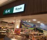 食の駅 (イオンモール日の出店)