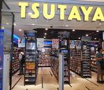 TSUTAYA (アトレヴィ田端店)