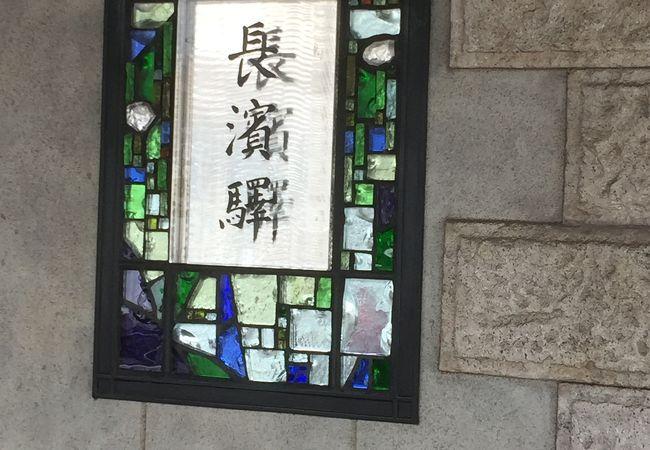 北陸線 長浜駅