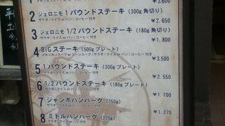 ジェロニモ 東中野店