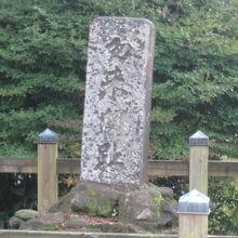 勿来関趾の石碑