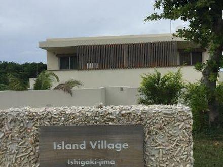 Island Village Ishigaki - jima 写真