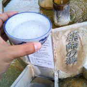 美味しい飲泉