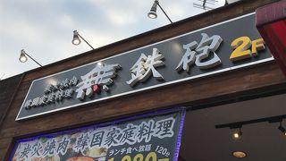 韓国料理 無鉄砲