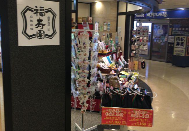 福寿園 (成田空港第一ターミナル店)
