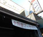 大阪屋マーケット