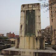 結構大きな記念碑