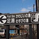 川治ふれあい公園