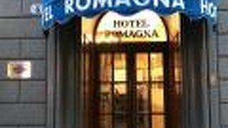 ホテル ロマーニャ