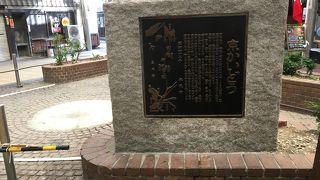 京街道の碑