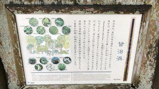 竹富島蔵元跡