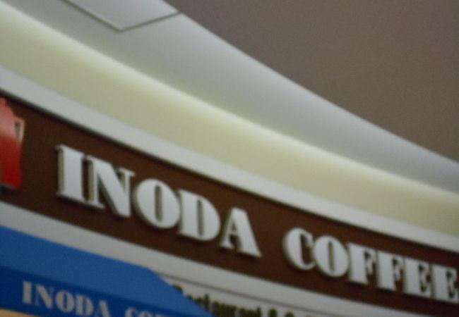 イノダコーヒ くずはモール支店