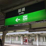 香港と新鮮の境目