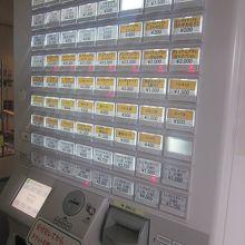 各種支払いが自販機対応になっているのも凄い!
