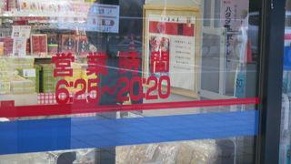 ビッグキヨスク宇和島店