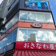 国際通り沿いにあるハンバーガーショップです。