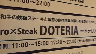 Bistro × Steak Doteria